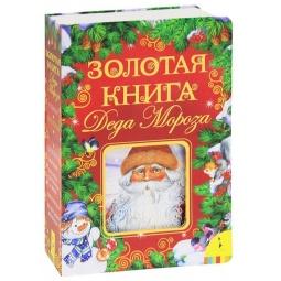 Купить Золотая книга Деда Мороза