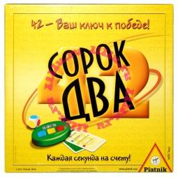 Купить Игра настольная для компании Piatnik «Сорок два»