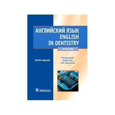 Купить Английский язык. English in dentistry. Учебник для студентов стоматологических факультетов