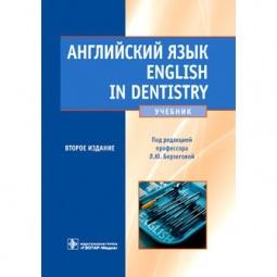 фото Английский язык. English in dentistry. Учебник для студентов стоматологических факультетов