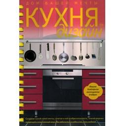 Купить Кухня. Дизайн. Дом вашей мечты