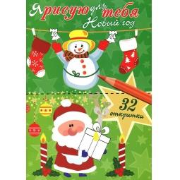 Купить Я рисую для тебя Новый год. 32 открытки