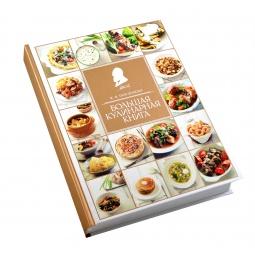 Купить Большая кулинарная книга