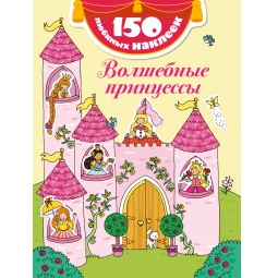 фото Волшебные принцессы (+ наклейки)