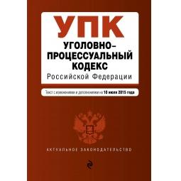 Купить Уголовно-процессуальный кодекс Российской Федерации. Текст с изменениями и дополнениями на 10 июля 2015 год