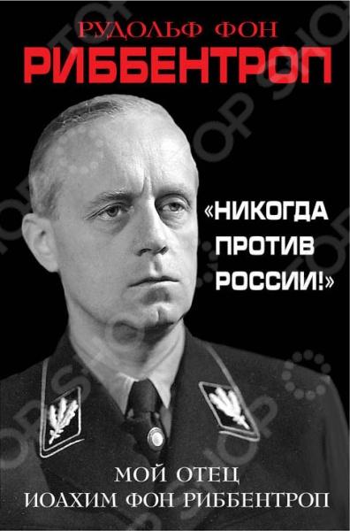 «Никогда против России!» Мой отец Иоахим фон РиббентропМемуары военных деятелей<br>Автор этой книги был не только сыном министра иностранных дел Третьего Рейха, подписавшего знаменитый пакт Молотова - Риббентропа, но и одним из лучших танковых асов Панцерваффе. Как и дети советского руководства, во время войны Рудольф фон Риббентроп не прятался в тылу - пять раз раненный на фронте, он заслужил Железный Крест I класса, Рыцарский Крест и Германский Крест в золоте, участвовал в контрударе на Харьков, ставшем последней победой Вермахта на Восточном фронте, в легендарном танковом сражении под Прохоровкой и контрнаступлении в Арденнах. Но эта книга - больше, чем фронтовые мемуары. Как сын своего отца, Рудольф фон Риббентроп имел допуск за кулисы Большой политики, был лично представлен фюреру и осведомлен о подоплеке ключевых событий - таких, как Мюнхенский сговор, пакт Молотова - Риббентропа, роковое решение Гитлера напасть на СССР и тайная роль США в разжигании мировой войны. Он на собственном горьком опыте убедился, каково это - воевать на бескрайних просторах России , как дорого обошлась немцам фатальная недооценка российской военной мощи и насколько прав был его дед, который перед смертью 1 января 1941 года повторял завет Бисмарка: Никогда против России!<br>