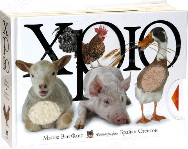 ХрюЖивотные. Растения. Природа<br>Эта весёлая, остроумная книжка в игровой форме знакомит малышей с повадками и голосами обитателей фермы. Дети с удовольствием будут повторять все звуки, которыми разговаривают животные. Как зовут маму свинки или утёнка А папу ягнёнка И что делает бычок и козлёнок Из этой интерактивной развивающей книжки-игрушки малютки узнают, как животные живут на ферме и чем они занимаются.<br>