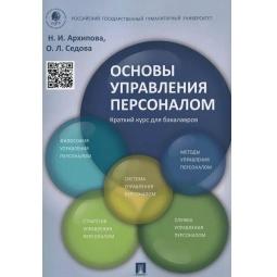 фото Основы управления персоналом. Краткий курс для бакалавров