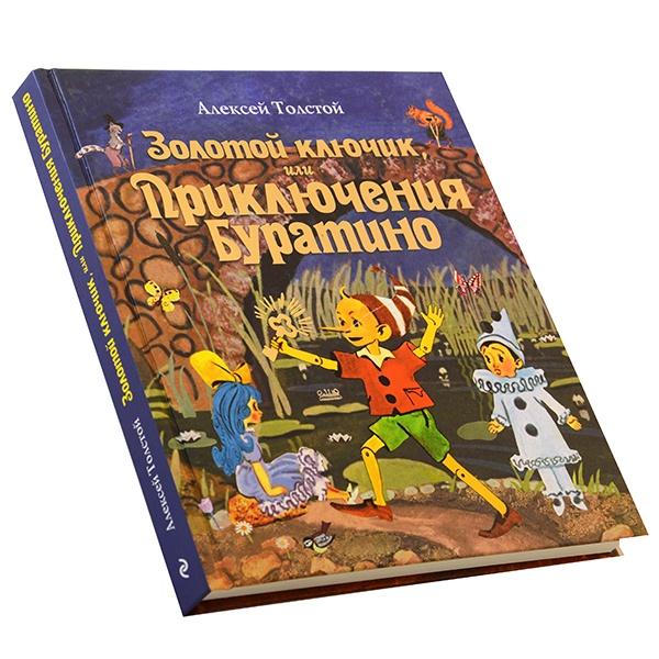 Сказки русских писателей Эксмо 978-5-699-67264-6 Золотой ключик, или Приключения Буратино