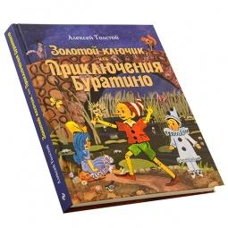 Купить Золотой ключик, или Приключения Буратино