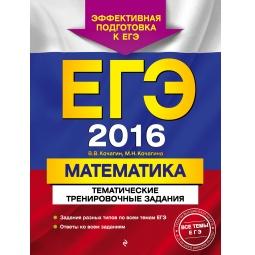 фото ЕГЭ-2016. Математика. Тематические тренировочные задания