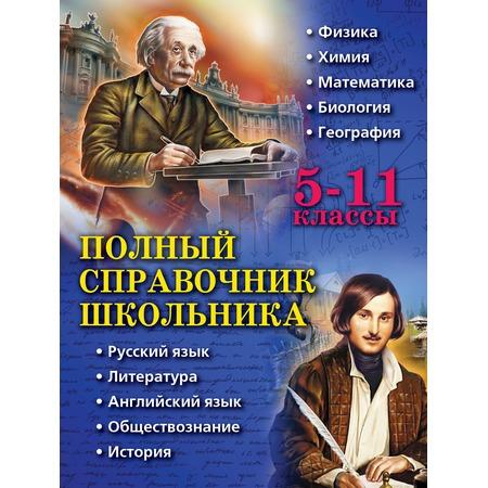 Купить Полный справочник школьника. 5-11 классы