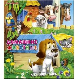 фото Домашние животные