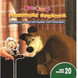 фото Маша и медведь. Репетиция оркестра (+ магниты)