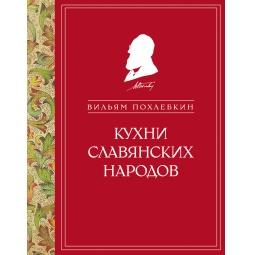 Купить Кухни славянских народов