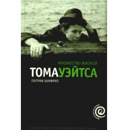 Купить Множество жизней Тома Уэйтса