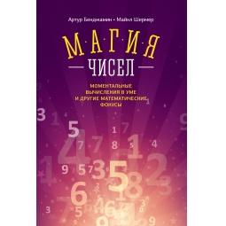 Купить Магия чисел. Моментальные вычисления в уме и другие математические фокусы