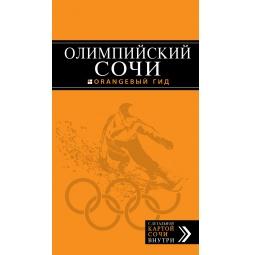 Купить Олимпийский Сочи (+ карты олимпийских объектов)
