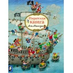 Купить Пиратская книга