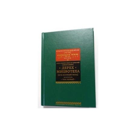 Купить Дерех мицвотеха. Путь заповедей твоих. В 6 томах. Том 1