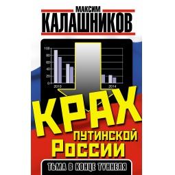 Купить Крах путинской России. Тьма в конце туннеля