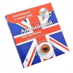 Купить Английский без проблем для начинающих (+CD)