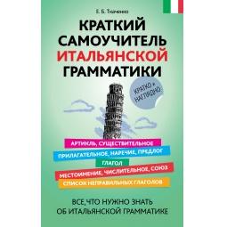 Купить Краткий самоучитель итальянской грамматики