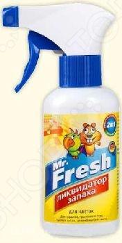 Спрей ликвидатор запаха для клеток хорьков, грызунов и птиц Mr.Fresh F104
