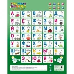Купить Плакат электронный ЗНАТОК «Говорящая Азбука» 8 режимов