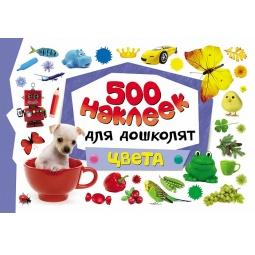 Купить 500 наклеек для дошколят. Цвета
