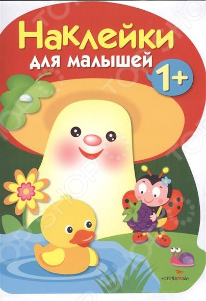 Представляем вашему вниманию Наклейки для малышей. Грибочек Выпуск 4 . Для детей до 3-х лет.