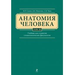 Купить Анатомия человека. Учебник для студентов стоматологических факультетов в 3-х томах. Том 3
