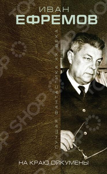 На краю ОйкуменыРусская фантастика<br>Иван Антонович Ефремов 1908 1972 великий советский писатель-фантаст. С детства он увлекался естественными науками, и это нашло отражение в его творчестве. Но о чем бы ни писал Иван Ефремов о путешествиях к далеким планетам и мирам, о своем видении будущего и прошлого главным для писателя всегда оставался человек. Именно гуманизм Ивана Ефремова и изящный, холодный стиль по определению А.Н. Толстого каждого его произведения принесли ему всенародную любовь и известность. В данное издание вошли самые яркие образцы творчества писателя: историческая дилогия Великая Дуга повести На краю Ойкумены и Путешествие Баурджеда и роман-утопия Туманность Андромеды , ставший классикой отечественной научной фантастики.<br>