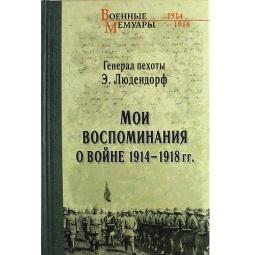 фото Мои воспоминания о войне 1914-1918 гг