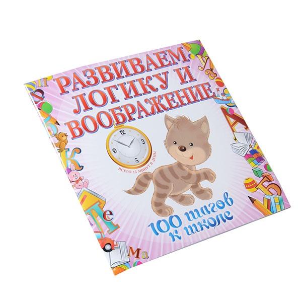 Книга рассчитана на детей 4 6 лет и включает в себя 10 занятий по 15 20 минут каждое Красочные иллюстрации и постепенно усложняющиеся игровые заданиями призваны помочь ребенку развить логическое мышление, воображение, внимание и память. В книге рассматриваются темы, которые помогут подготовить ребенка к поступлению в школу и в дальнейшем эффективно осваивать школьную программу. Это предотвратит многие трудности, возникающие при обучении. Пособие может быть использовано, как в детских дошкольных учреждениях, так и при индивидуальных занятиях и поможет взрослым подготовить детей к школе.