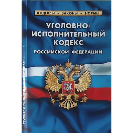 Купить Уголовно-исполнительный кодекс Российской Федерации. По состоянию на 1 октября 2015 года