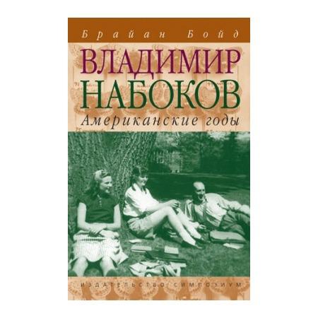 Купить Владимир Набоков. Американские годы