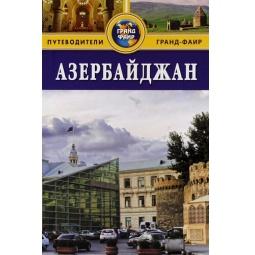 Купить Азербайджан. Путеводитель