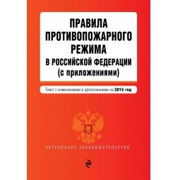 Купить Правила противопожарного режима в Российской Федерации (с приложениями). Текст с изменениями и дополнениями на 2015 год