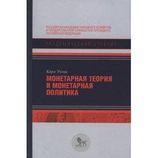 Купить Монетарная теория и монетарная политика
