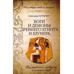 фото Боги и демоны Древнего Египта и Шумера