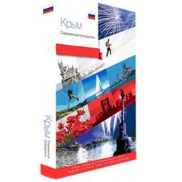 Купить Крым. Современный путеводитель