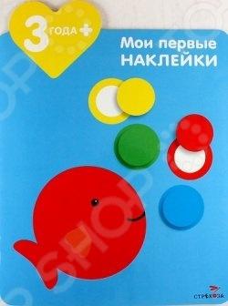 Рыбка (+ наклейки)Книжки с наклейками для малышей<br>Книжка с многоразовыми наклейками. В игровой форме книжки учат ребенка, как пользоваться наклейками и находить наклейки, похожие на крупные картинки. Для детей до 3-х лет.<br>