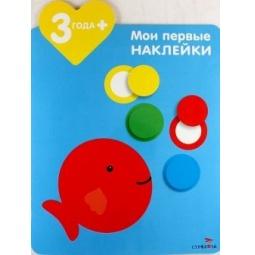 Купить Рыбка (+ наклейки)