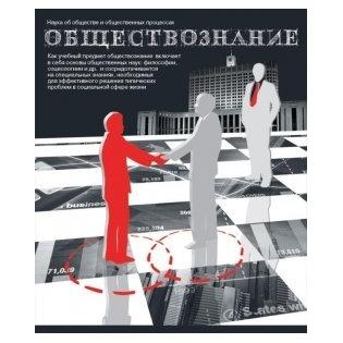 Купить Тетрадь в клетку Erich Krause Chess. Обществознание