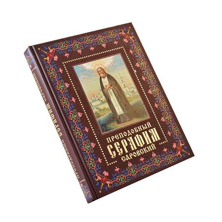 Купить Преподобный Серафим Саровский. Жизнь, чудеса, святыни