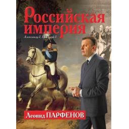 Купить Российская империя. Александр I, Николай I