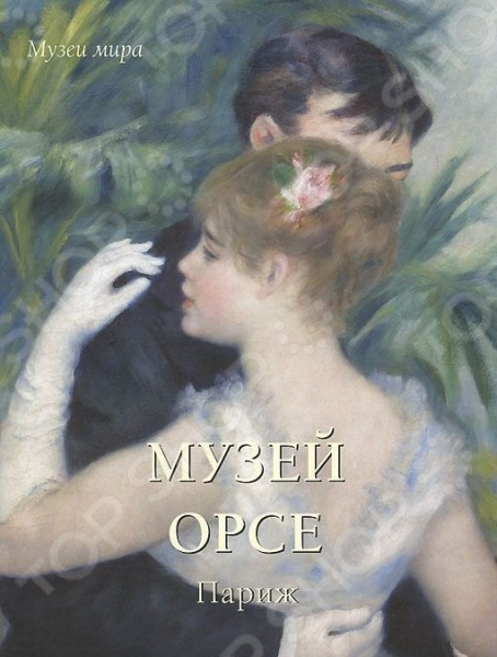 Музей Орсе в Париже содержит крупнейшее собрание французской живописи середины XIX - начала XX века, в котором представлены работы практически всех отечественных школ. Работы импрессионистов и постимпрессионистов - гордость знаменитого музея.