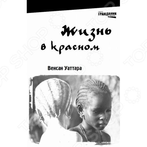 Йели 55 лет, и в стране Буркина-Фасо, где она живет, ее считают древней старухой. Она родилась в Лото, маленькой африканской деревушке, где ее роль и женские обязанности заранее были предопределены: всю жизнь она должна молчать, контролировать свои мечты, чувства и желания... Йели многое пережила: женское обрезание в девять лет, запрет задавать много вопросов, брак по принуждению, многоженство, сексуальное насилие мужа. Ложь, которая прячется под видом религиозных обрядов и древних традиций, не подлежащих обсуждению, подминает ее волю и переворачивает всю жизнь, когда она пытается изменить судьбу и действовать по велению сердца и вопреки нормам. Подобным образом живут сейчас миллионы женщин в мире. Но Йели смогла дать надежду на то, что все может измениться. Меня зовут Йели. В нашей деревне этим именем всегда называют первых девочек в семье. Здесь вы найдете столько Йели, сколько захотите. Но имейте в виду, что это всего лишь традиция. Я родилась в Лото, деревне, в которой около тысячи жителей; ее окружают горы и холмы. В этой деревне перед каждым домом стоит глиняный или деревянный бог, окропленный кровью. Эти боги стоят здесь с давних времен, они охраняют душевный покой добрых людей от злых духов и хранят традиции, которые наши предки создавали в течение многих веков. Жизнь безмятежна , говорило мне царство моего невинного, беззаботного детства.