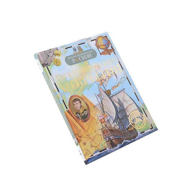 География. Страны. Народы Росмэн 978-5-353-04003-3 росмэн детская энциклопедия почему и потому